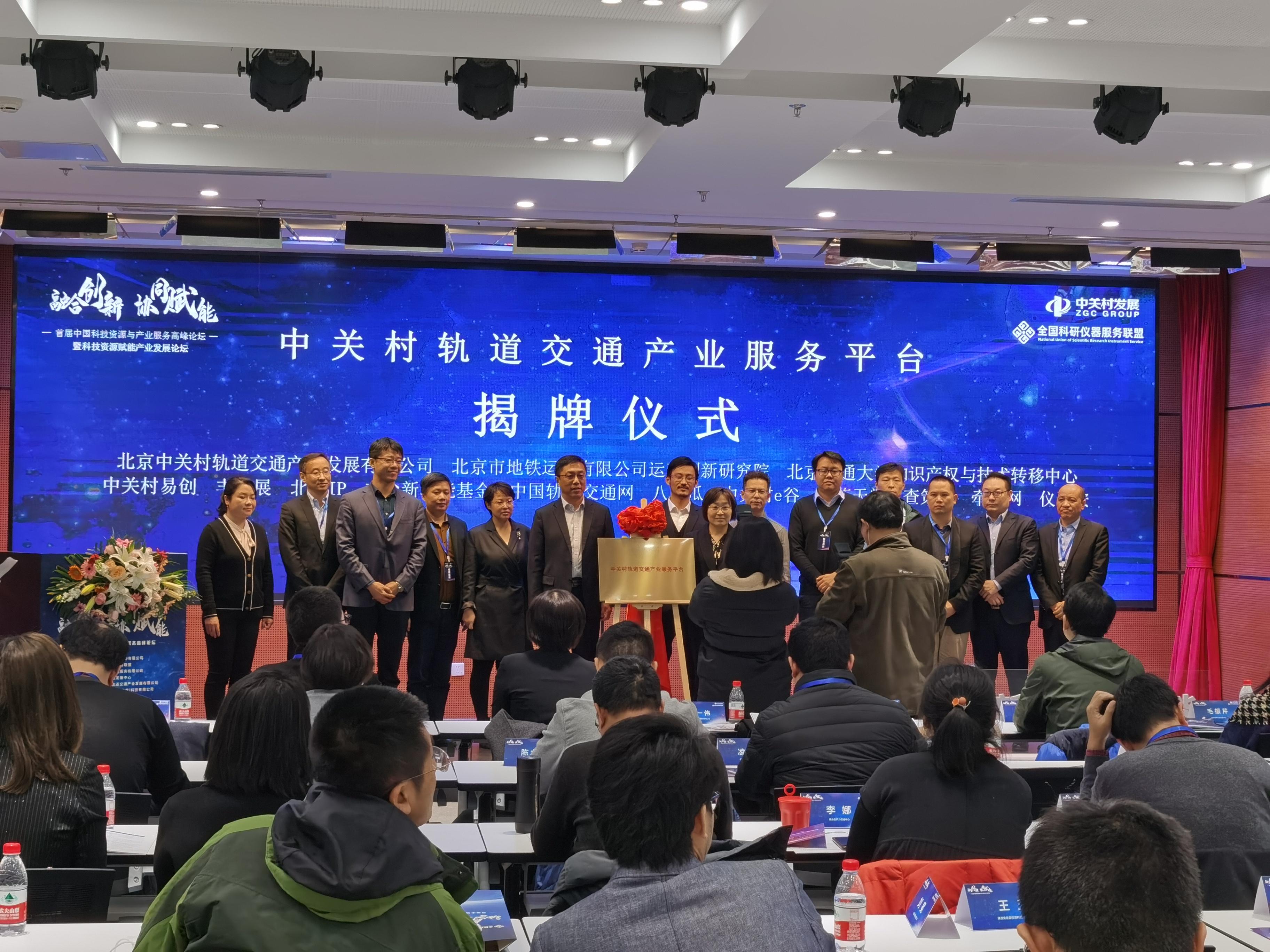 中关村轨道交通产业服务平台揭牌仪式